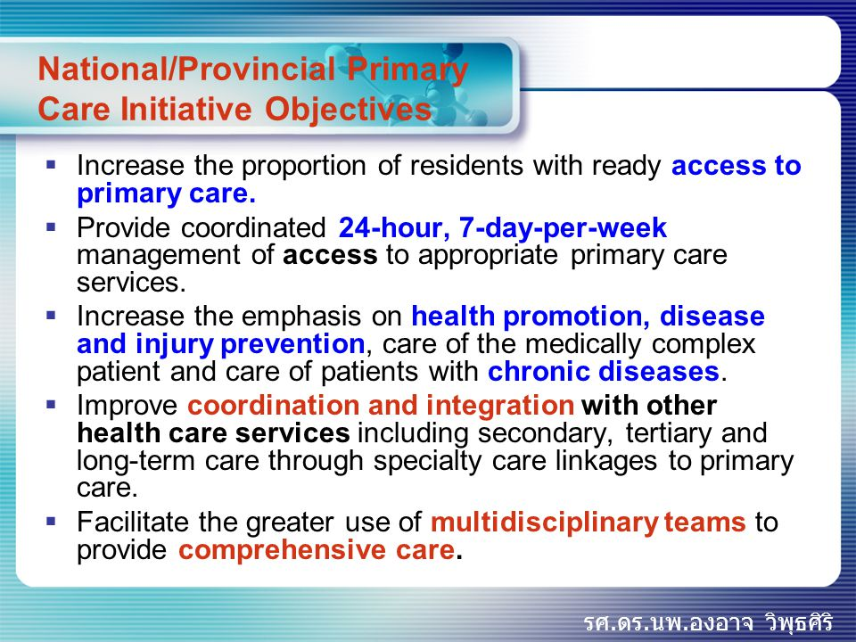 รศ.ดร.นพ.องอาจ วิพุธศิริ National/Provincial Primary Care Initiative Objectives  Increase the proportion of residents with ready access to primary ca
