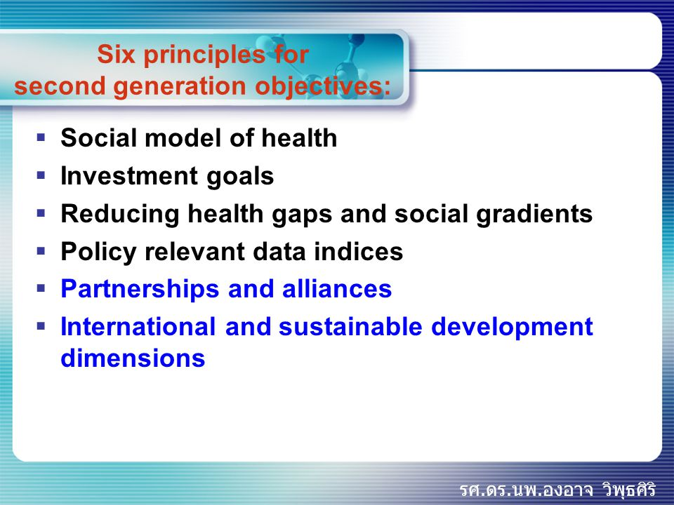 Six principles for second generation objectives:  Social model of health  Investment goals  Reducing health gaps and social gradients  Policy rele