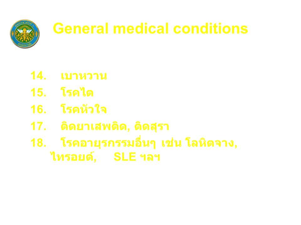 General medical conditions 14.เบาหวาน 15. โรคไต 16.