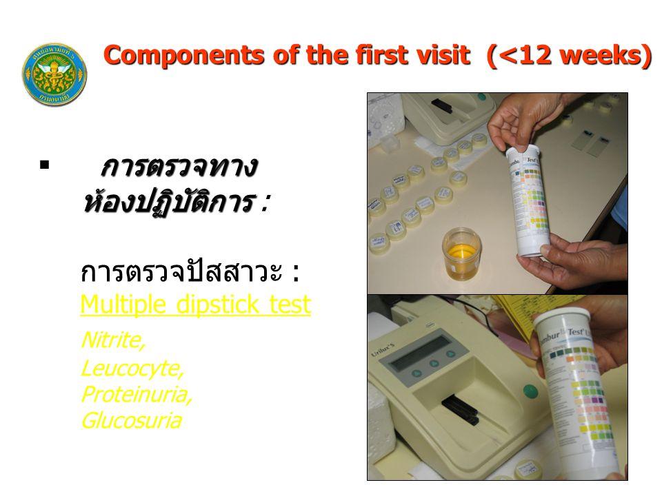 การตรวจทาง ห้องปฏิบัติการ  การตรวจทาง ห้องปฏิบัติการ : การตรวจปัสสาวะ : Multiple dipstick test Nitrite, Leucocyte, Proteinuria, Glucosuria Components of the first visit (<12 weeks)