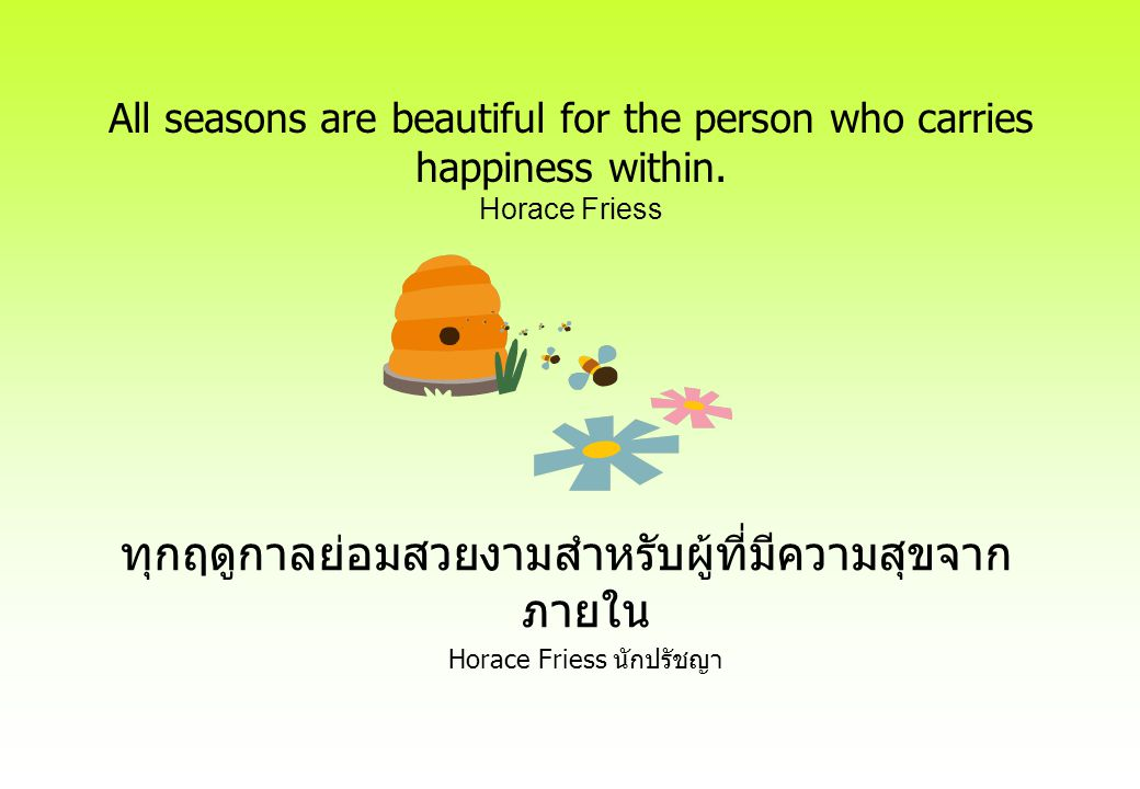 All seasons are beautiful for the person who carries happiness within.