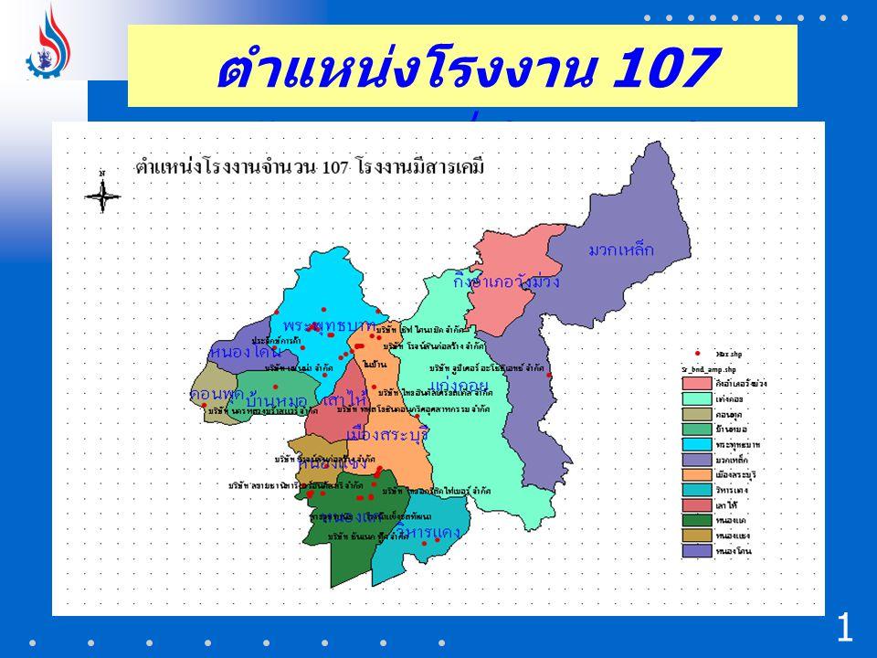 ตำแหน่งโรงงาน 107 โรงงาน ที่มีสารเคมี 1515