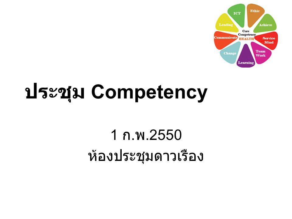 ประชุม Competency 1 ก. พ.2550 ห้องประชุมดาวเรือง