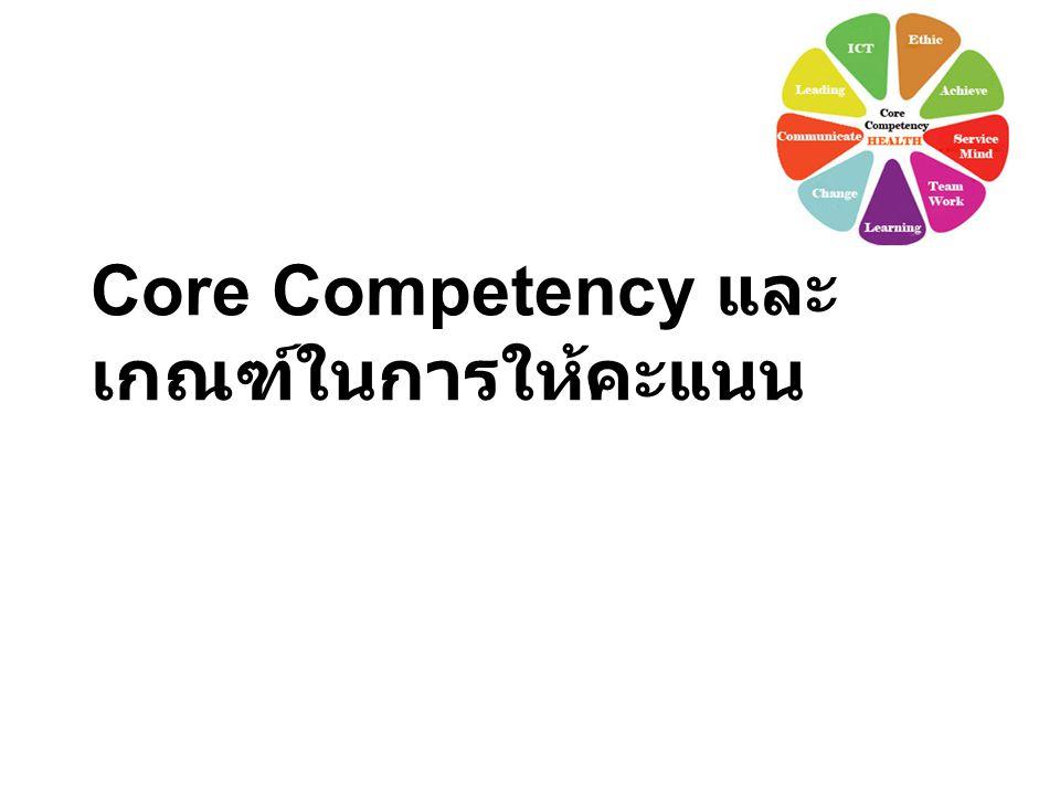 Core Competency และ เกณฑ์ในการให้คะแนน