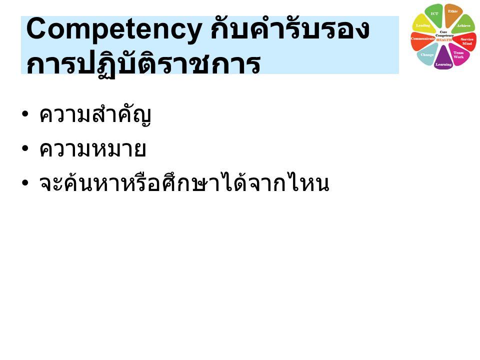 เกณฑ์การให้คะแนน Core Competency แบ่งระดับ Co_1 การมุ่งผลสัมฤทธิ์ Co_5 ภาวะผู้นำ Co_6 การประสานงาน & การสื่อสาร Co_7 การพัฒนาตนเอง อย่างต่อเนื่อง Co_9 การบริหารการ เปลี่ยนแปลง ( ผ่านข้อ Key + 1 ข้อ ของแต่ละระดับ ) ไม่แบ่งระดับ Co_2 การทำงานเป็นทีม ( ผ่าน 10/13) Co_3 จิตสำนึกบริการ ( ผ่าน 10/14) Co_4 จริยธรรม ( ผ่าน 6/8) Co_8 ความสามารถด้าน IT ( ผู้ปฏิบัติ ผ่าน 6/6 ผู้บริหาร C8,C9 ผ่าน 4/6)