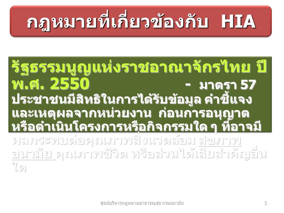 ศูนย์บริหารกฎหมายสาธารณสุข กรมอนามัย 5 รัฐธรรมนูญแห่งราชอาณาจักรไทย ปี พ. ศ. 2550 - มาตรา 57 ประชาชนมีสิทธิในการได้รับข้อมูล คำชี้แจง และเหตุผลจากหน่ว