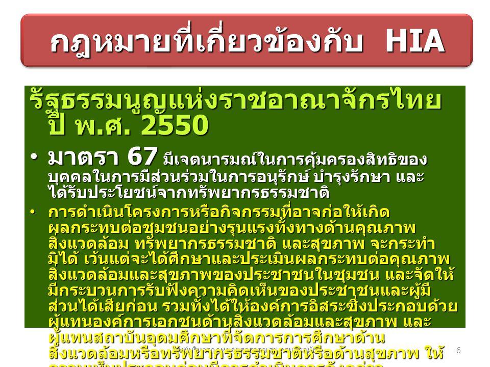 ศูนย์บริหารกฎหมายสาธารณสุข กรมอนามัย 6 รัฐธรรมนูญแห่งราชอาณาจักรไทย ปี พ. ศ. 2550 มาตรา 67 มีเจตนารมณ์ในการคุ้มครองสิทธิของ บุคคลในการมีส่วนร่วมในการอ