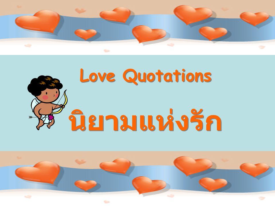 Love Quotations นิยามแห่งรัก