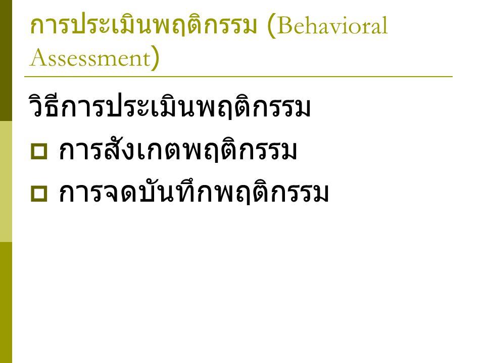 การประเมินพฤติกรรม (Behavioral Assessment) วิธีการประเมินพฤติกรรม  การสังเกตพฤติกรรม  การจดบันทึกพฤติกรรม
