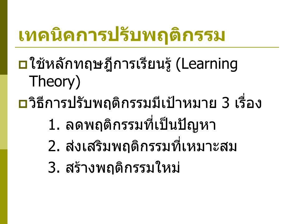 เทคนิคการปรับพฤติกรรม  ใช้หลักทฤษฎีการเรียนรู้ (Learning Theory)  วิธีการปรับพฤติกรรมมีเป้าหมาย 3 เรื่อง 1. ลดพฤติกรรมที่เป็นปัญหา 2. ส่งเสริมพฤติกร