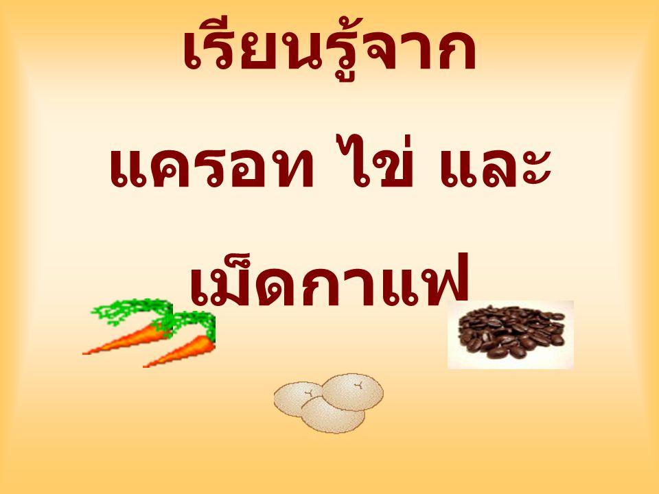 ติดไฟต้มน้ำ 3 กระทะ ใส่แครอทลงต้มในกระทะใบที่ 1 ไข่ลงในใบที่ 2 และเทเม็ดกาแฟบดละเอียดลงในกระทะใบที่ 3
