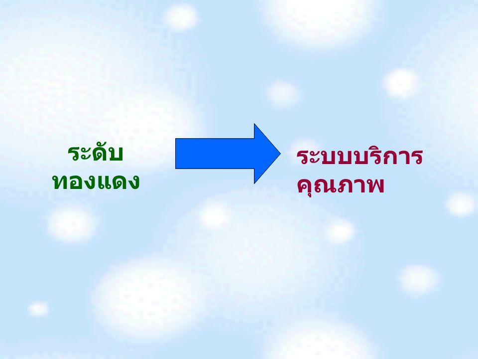 ระดับ ทองแดง ระบบบริการ คุณภาพ