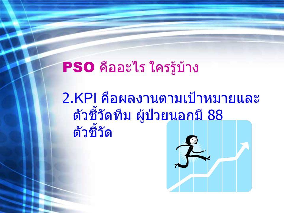 PSO คืออะไร ใครรู้บ้าง 3.