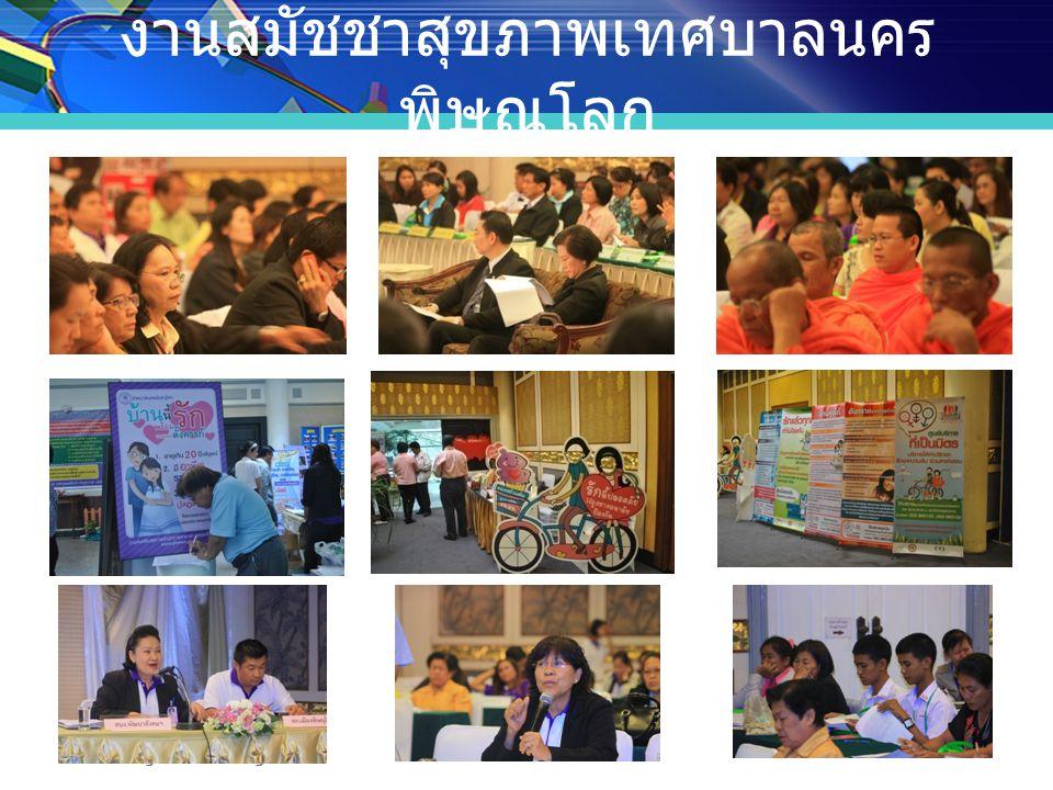 งานสมัชชาสุขภาพเทศบาลนคร พิษณุโลก www.designfreebies.org
