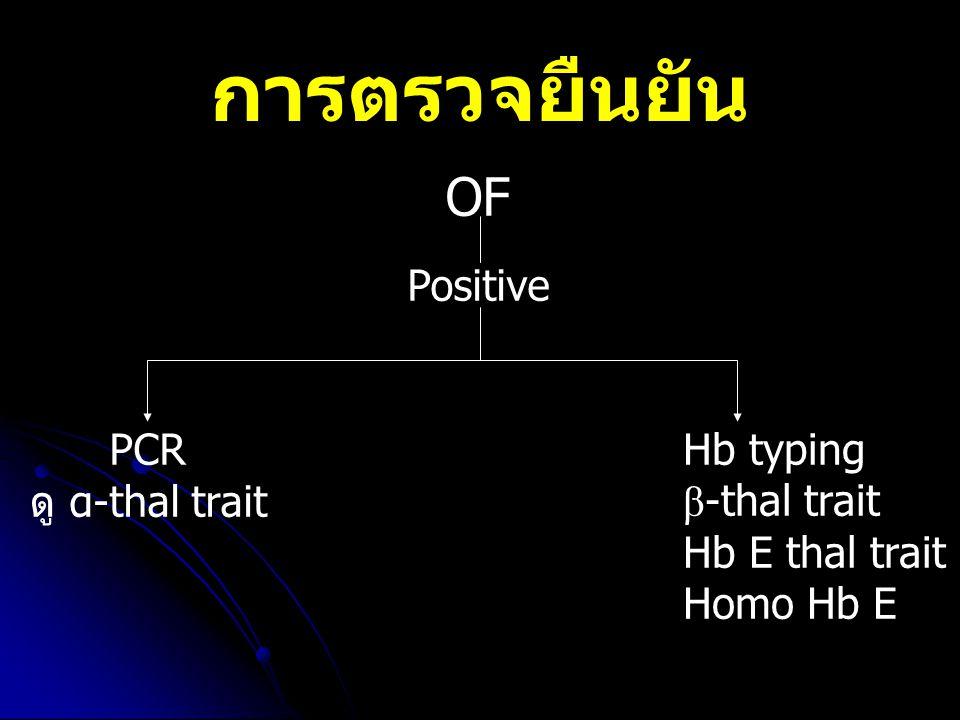 การตรวจยืนยัน OF Positive PCR ดู α-thal trait Hb typing β -thal trait Hb E thal trait Homo Hb E