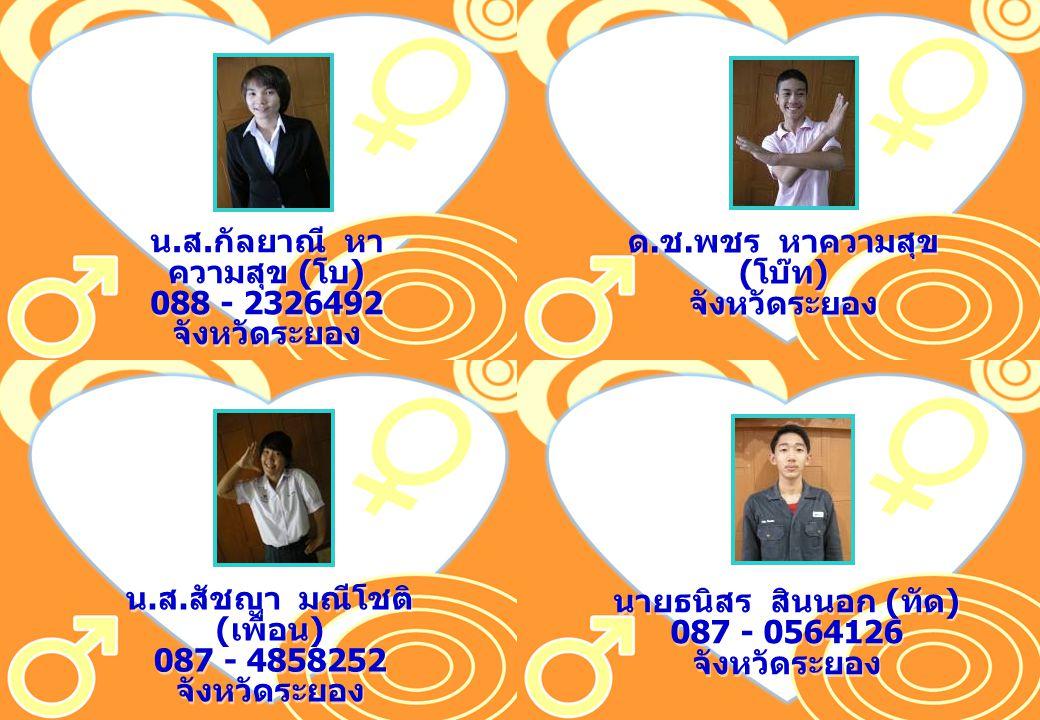 นางธนนันท ทองธรรมชาติ ( ภิญ ) 081 - 6215947 จังหวัดระยอง นางธนนันท ทองธรรมชาติ ( ภิญ ) 081 - 6215947 จังหวัดระยอง นางพงศ์ลดา เดชพลกรัง ( แจ๋ว ) 081 - 9282584 จังหวัดนครนายก นางพงศ์ลดา เดชพลกรัง ( แจ๋ว ) 081 - 9282584 จังหวัดนครนายก นางจุฬาลักษณ์ บุญมีรัตน โยธิ ( ป้อม ) 086 - 5150085 จังหวัดนครนายก นางจุฬาลักษณ์ บุญมีรัตน โยธิ ( ป้อม ) 086 - 5150085 จังหวัดนครนายก นายธนะบูลย์ สหัสสานนท์ ( ตาล ) 089 - 9381750 จังหวัดนครนายก นายธนะบูลย์ สหัสสานนท์ ( ตาล ) 089 - 9381750 จังหวัดนครนายก