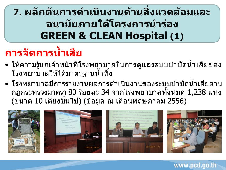 การจัดการน้ำเสีย ให้ความรู้แก่เจ้าหน้าที่โรงพยาบาลในการดูแลระบบบำบัดน้ำเสียของ โรงพยาบาลให้ได้มาตรฐานน้ำทิ้ง โรงพยาบาลมีการรายงานผลการดำเนินงานของระบบ