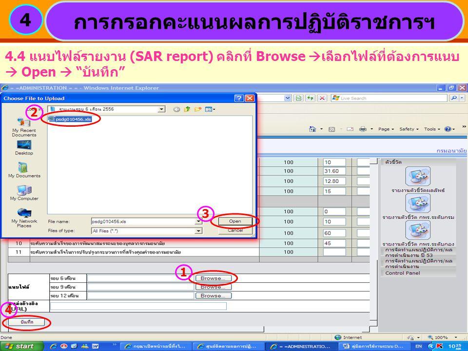 การกรอกคะแนนผลการปฏิบัติราชการฯ 4 4.4 แนบไฟล์รายงาน (SAR report) คลิกที่ Browse  เลือกไฟล์ที่ต้องการแนบ  Open  บันทึก 1 2 3 4