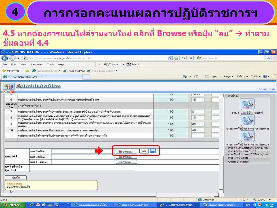 การกรอกคะแนนผลการปฏิบัติราชการฯ 4 4.5 หากต้องการแนบไฟล์รายงานใหม่ คลิกที่ Browse หรือปุ่ม ลบ  ทำตาม ขั้นตอนที่ 4.4