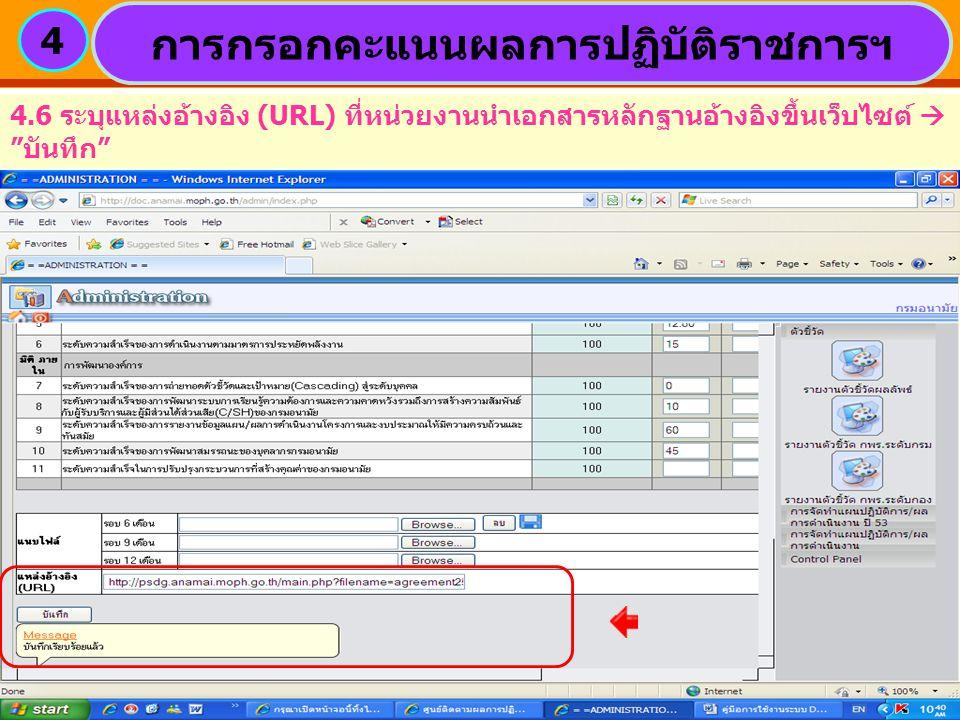 การกรอกคะแนนผลการปฏิบัติราชการฯ 4 4.6 ระบุแหล่งอ้างอิง (URL) ที่หน่วยงานนำเอกสารหลักฐานอ้างอิงขึ้นเว็บไซต์  บันทึก