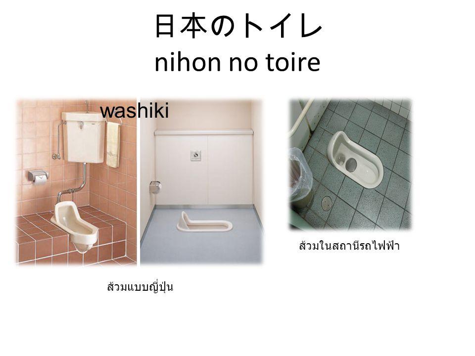 日本のトイレ nihon no toire ส้วมแบบญี่ปุ่น ส้วมในสถานีรถไฟฟ้า washiki