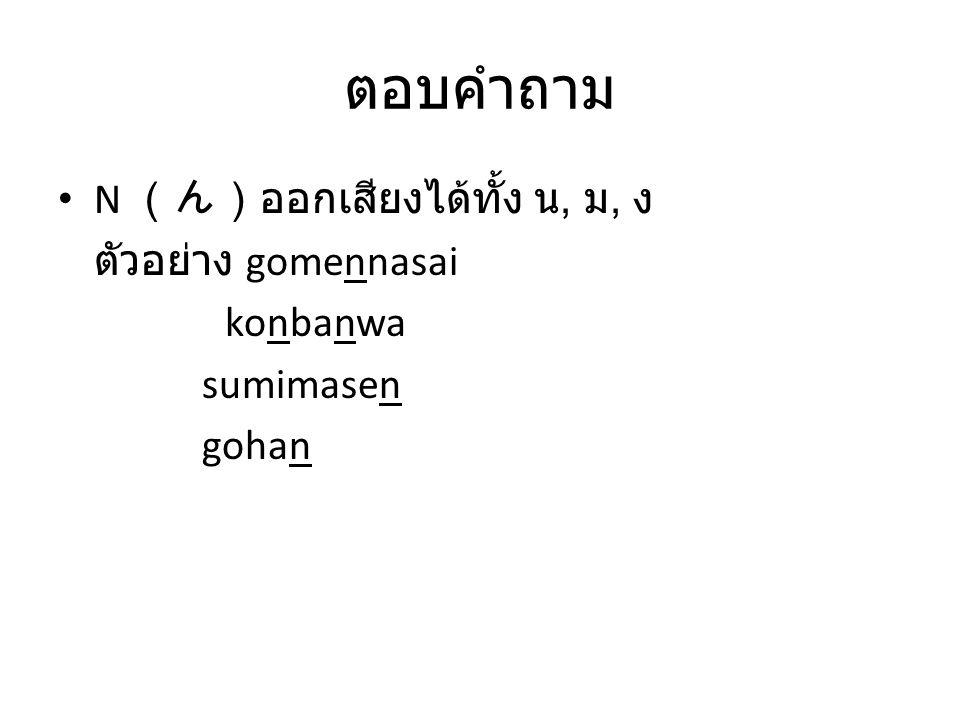 การแนะนำตัว A: Hajimemashite.(Watashi wa) ……………. desu.