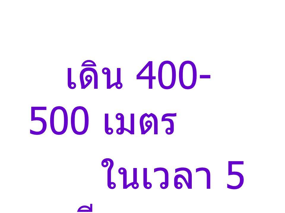 เดิน 400- 500 เมตร ในเวลา 5 นาที