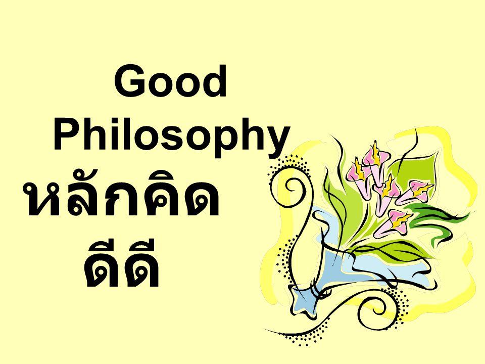 Good Philosophy หลักคิด ดีดี