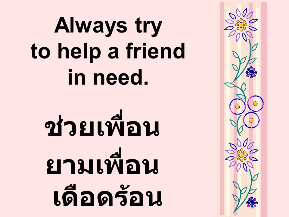 Work together as a team. ทำงาน เป็นทีม