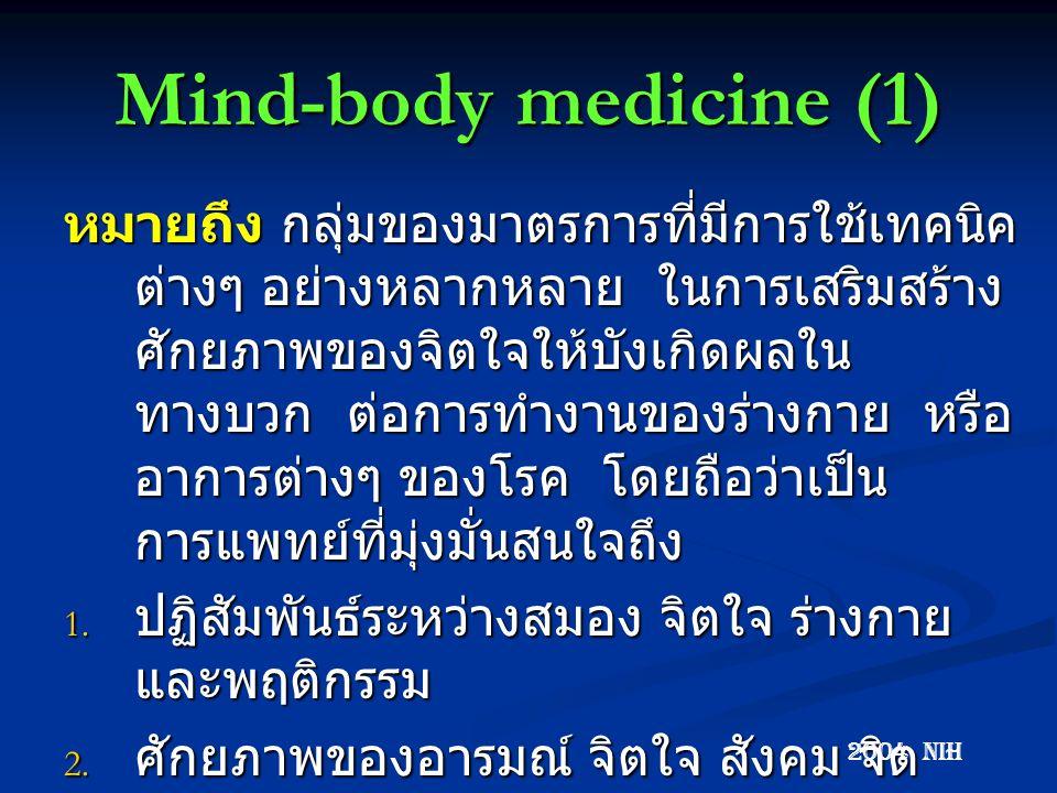 Mind-body medicine (1) หมายถึง กลุ่มของมาตรการที่มีการใช้เทคนิค ต่างๆ อย่างหลากหลาย ในการเสริมสร้าง ศักยภาพของจิตใจให้บังเกิดผลใน ทางบวก ต่อการทำงานของร่างกาย หรือ อาการต่างๆ ของโรค โดยถือว่าเป็น การแพทย์ที่มุ่งมั่นสนใจถึง 1.