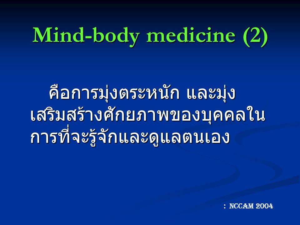 Mind-body medicine (2) คือการมุ่งตระหนัก และมุ่ง เสริมสร้างศักยภาพของบุคคลใน การที่จะรู้จักและดูแลตนเอง : NCCAM 2004