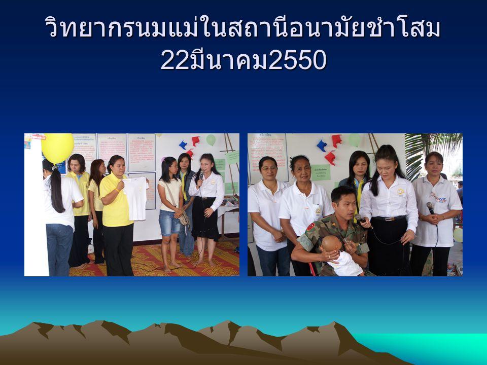 วิทยากรนมแม่ในสถานีอนามัยชำโสม 22 มีนาคม 2550