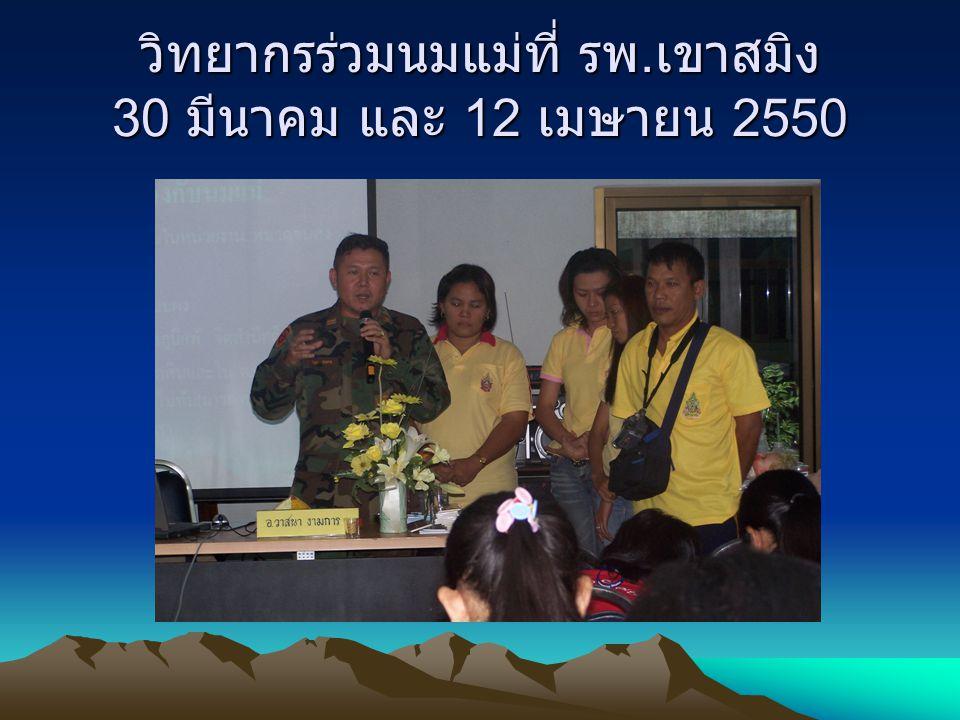 วิทยากรร่วมนมแม่ที่ รพ. เขาสมิง 30 มีนาคม และ 12 เมษายน 2550