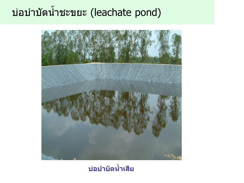 บ่อบำบัดน้ำชะขยะ (leachate pond) บ่อบำบัดน้ำเสีย
