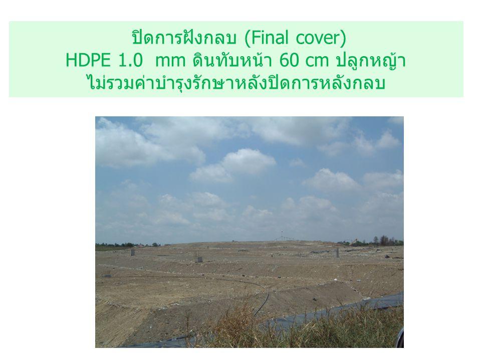 ปิดการฝังกลบ (Final cover) HDPE 1.0 mm ดินทับหน้า 60 cm ปลูกหญ้า ไม่รวมค่าบำรุงรักษาหลังปิดการหลังกลบ