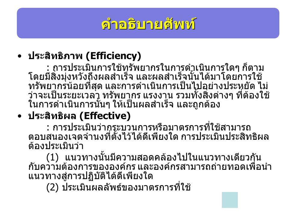 ประสิทธิภาพ (Efficiency) : การประเมินการใช้ทรัพยากรในการดำเนินการใดๆ ก็ตาม โดยมีสิ่งมุ่งหวังถึงผลสำเร็จ และผลสำเร็จนั้นได้มาโดยการใช้ ทรัพยากรน้อยที่ส