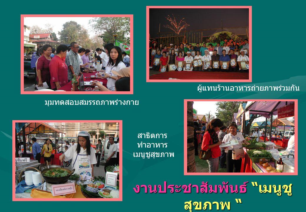 มุมทดสอบสมรรถภาพร่างกาย สาธิตการ ทำอาหาร เมนูชูสุขภาพ ผู้แทนร้านอาหารถ่ายภาพร่วมกัน งานประชาสัมพันธ์ เมนูชู สุขภาพ ณ บริเวณสวนชมน่าน วันที่ 27 กุมภาพันธ์ 2547