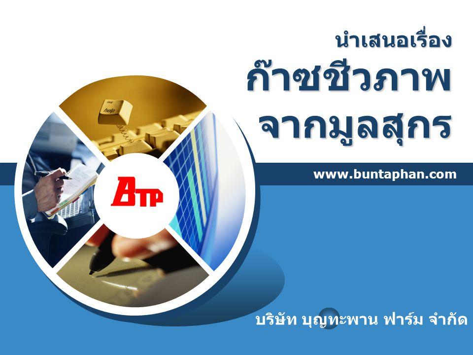 LOGO นำเสนอเรื่อง ก๊าซชีวภาพ จากมูลสุกร www.buntaphan.com บริษัท บุญทะพาน ฟาร์ม จำกัด