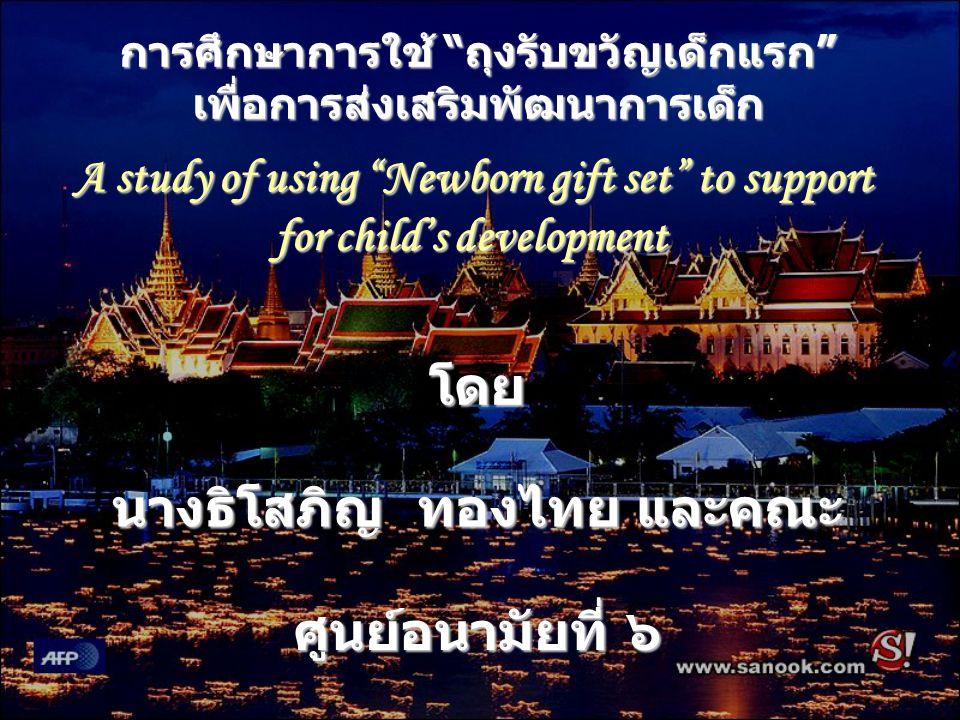 """การศึกษาการใช้ """"ถุงรับขวัญเด็กแรก"""" เพื่อการส่งเสริมพัฒนาการเด็ก โดย นางธิโสภิญ ทองไทย และคณะ ศูนย์อนามัยที่ ๖ A study of using """"Newborn gift set"""" to s"""