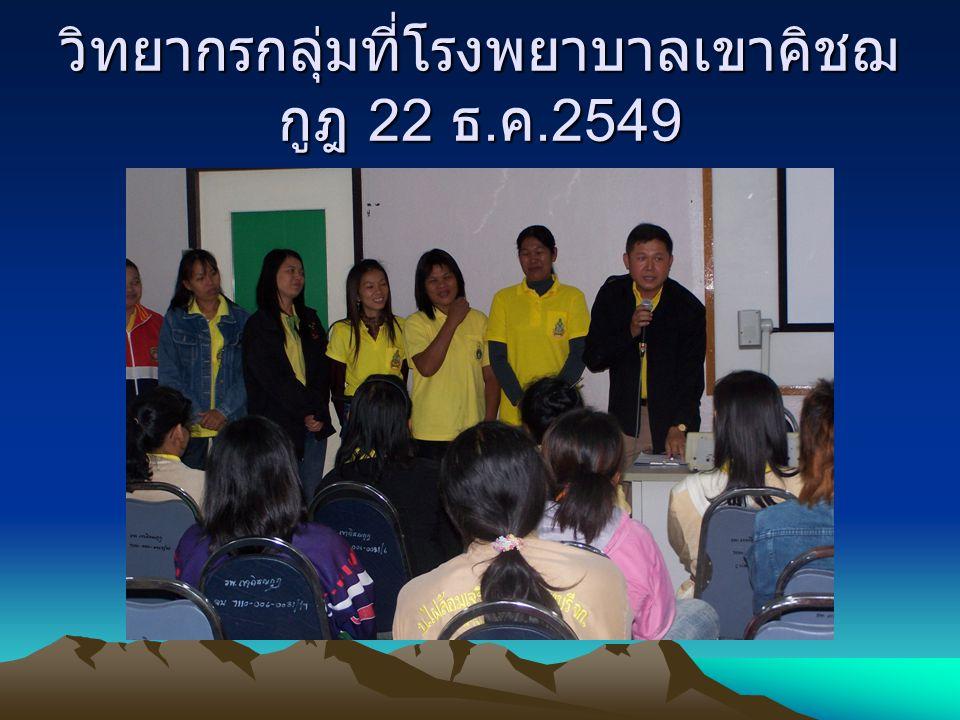 วิทยากรกลุ่มที่โรงพยาบาลเขาคิชฌ กูฎ 22 ธ. ค.2549
