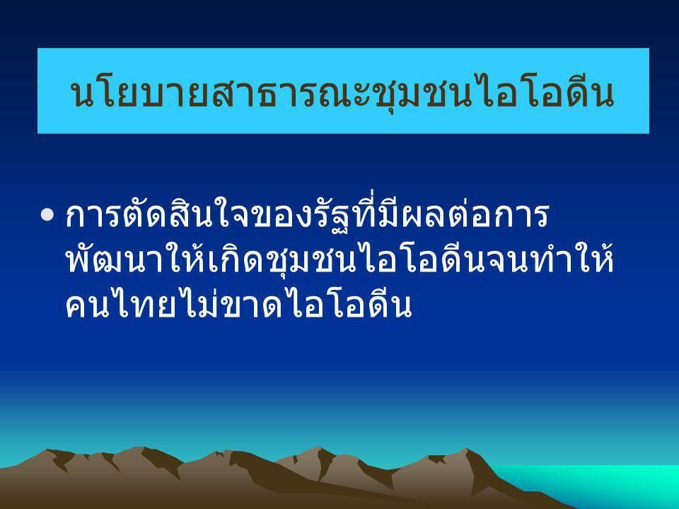 นโยบายสาธารณะชุมชนไอโอดีน การตัดสินใจของรัฐที่มีผลต่อการ พัฒนาให้เกิดชุมชนไอโอดีนจนทำให้ คนไทยไม่ขาดไอโอดีน