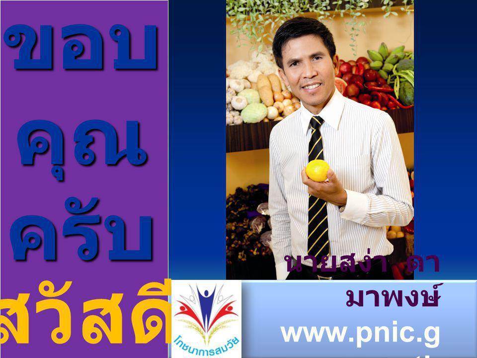 ขอบ คุณ ครับ สวัสดี นายสง่า ดา มาพงษ์ www.pnic.g o.th