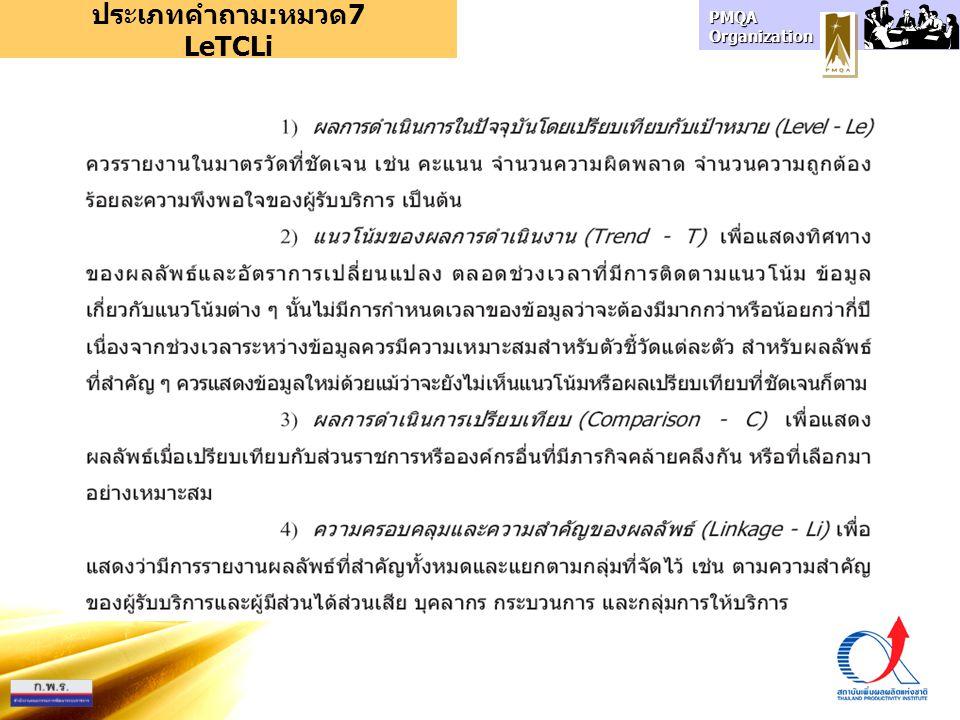 PMQA Organization ประเภทคำถาม:หมวด7 LeTCLi