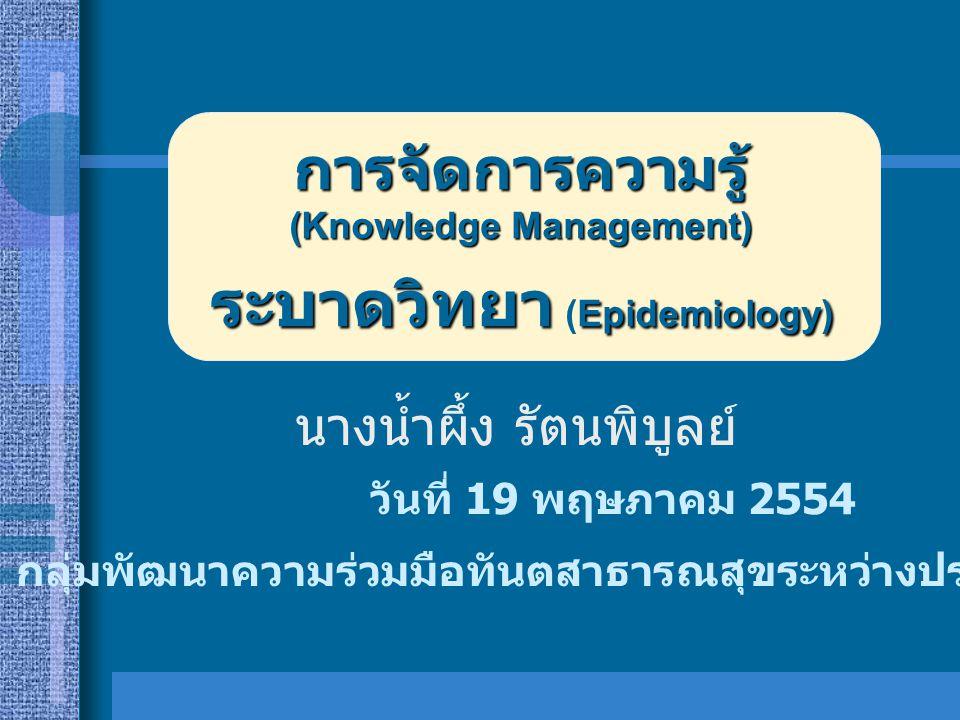 การจัดการความรู้ (Knowledge Management) ระบาดวิทยา Epidemiology) ระบาดวิทยา (Epidemiology) วันที่ 19 พฤษภาคม 2554 กลุ่มพัฒนาความร่วมมือทันตสาธารณสุขระ