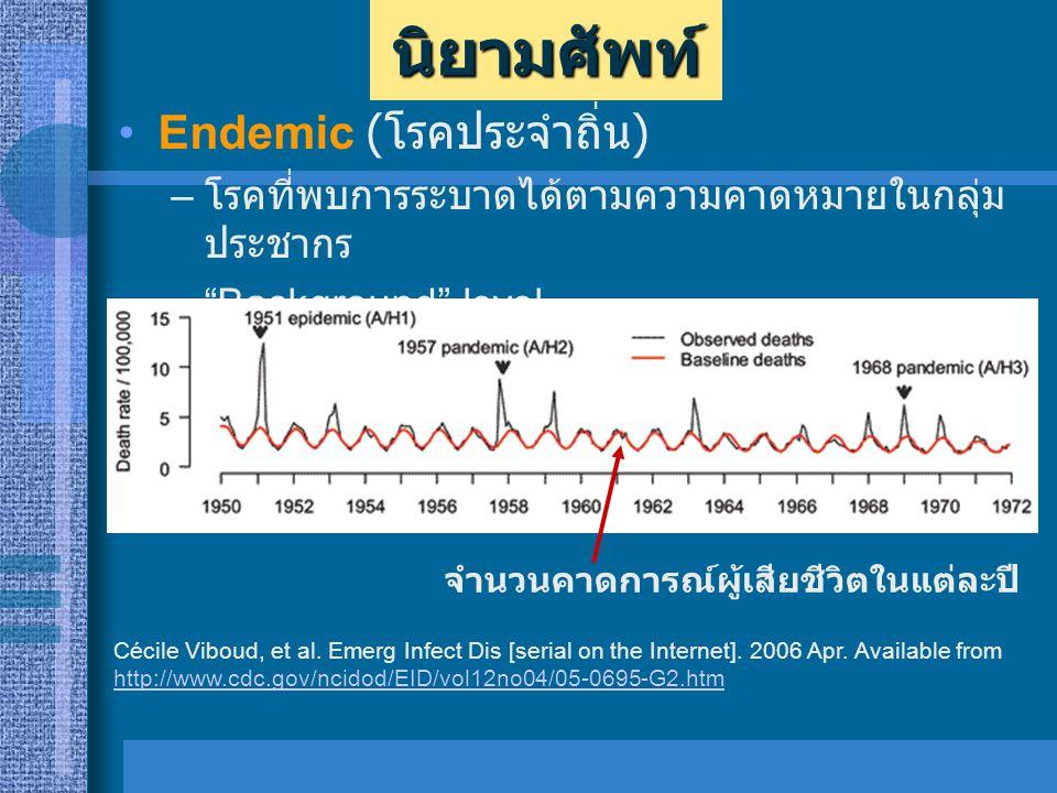 "Endemic ( โรคประจำถิ่น ) – โรคที่พบการระบาดได้ตามความคาดหมายในกลุ่ม ประชากร –""Background"" level Cécile Viboud, et al. Emerg Infect Dis [serial on the"