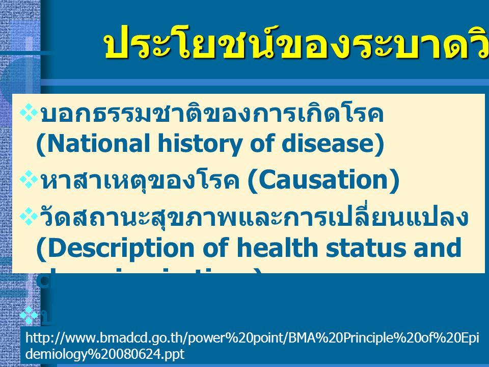  บอกธรรมชาติของการเกิดโรค (National history of disease)  หาสาเหตุของโรค (Causation)  วัดสถานะสุขภาพและการเปลี่ยนแปลง (Description of health status