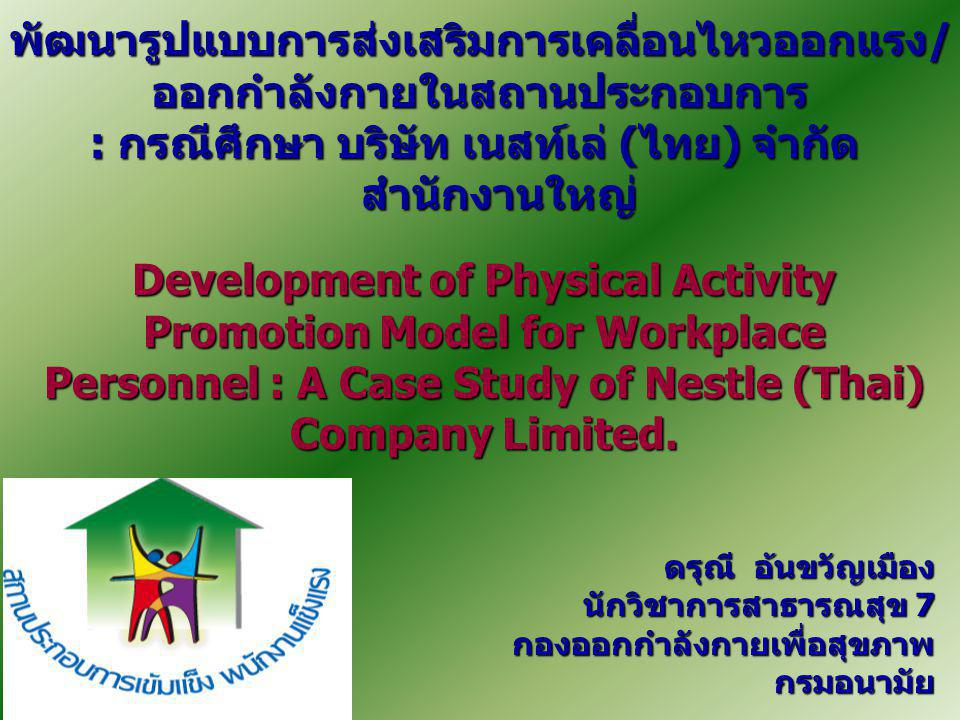 Development of Physical Activity Promotion Model for Workplace Personnel : A Case Study of Nestle (Thai) Company Limited.