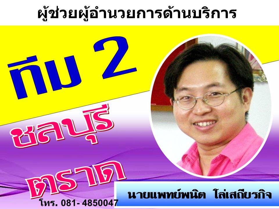 โทร. 081- 4850047 ผู้ช่วยผู้อำนวยการด้านบริการ