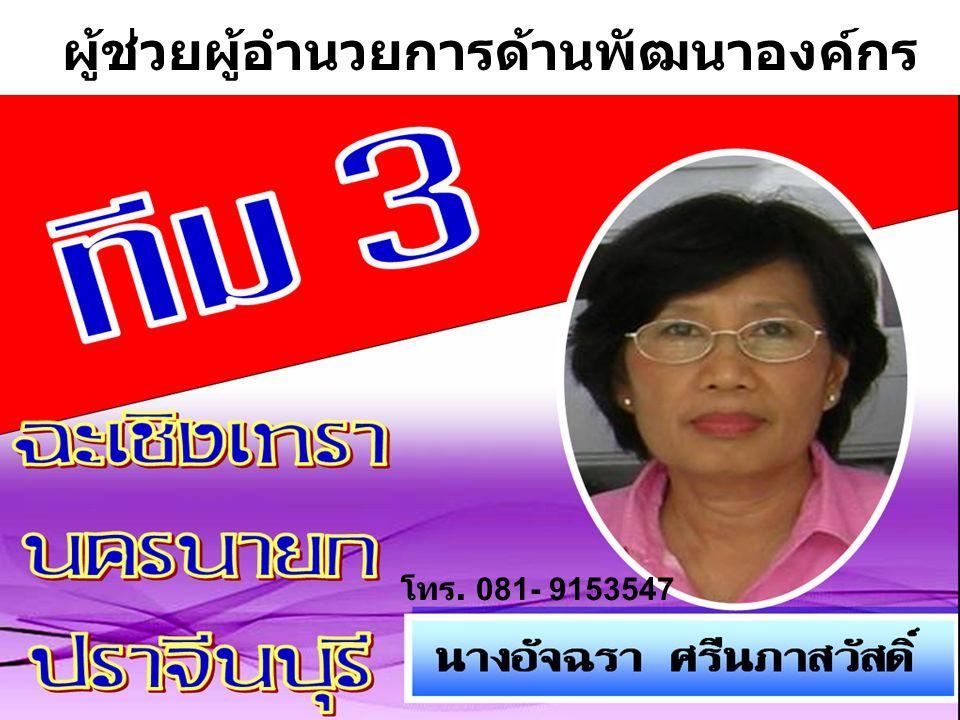 โทร. 081- 9153547 ผู้ช่วยผู้อำนวยการด้านพัฒนาองค์กร