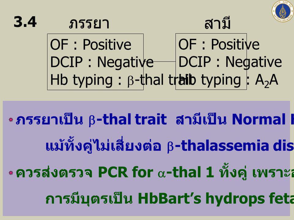 ภรรยา สามี OF : Positive DCIP : Negative Hb typing :  -thal trait OF : Positive DCIP : Negative Hb typing : A 2 A 3.4 ภรรยาเป็น  -thal trait สามีเป็